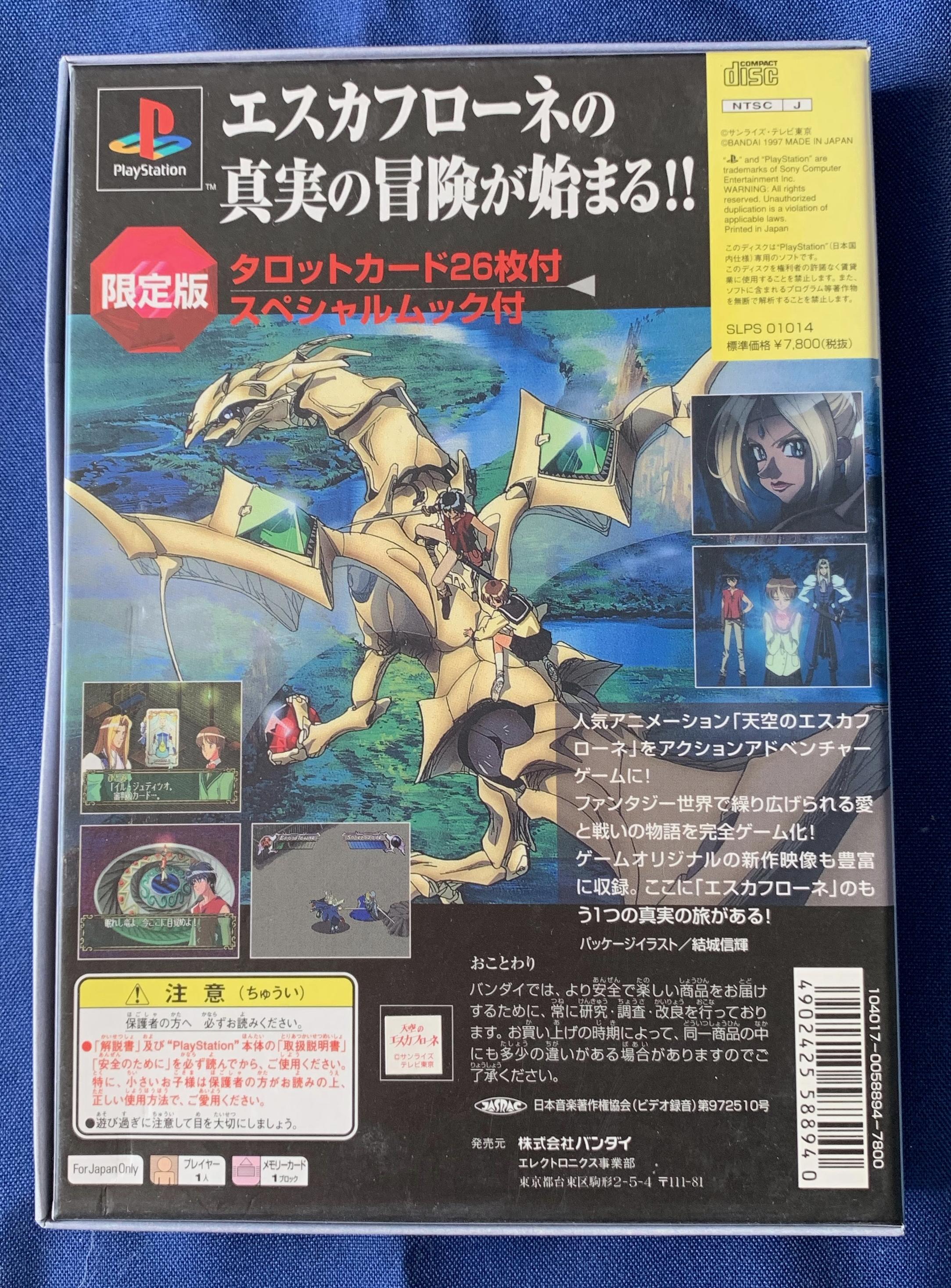 Collector jeu-vidéo série